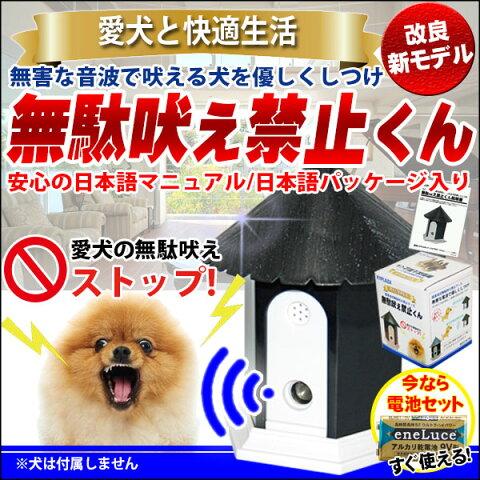 【楽天ランキング1位】犬用 無駄吠え 禁止くん 電池付き日本語マニュアル/パッケージ 音波で吠えるのを防止 ムダ吠え しつけ トレーニング 感知 近隣トラブル 安眠妨害 防止 解決 バークストッパー 犬 特許番号取得 正規品