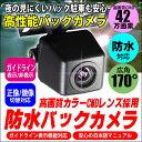 バックカメラ 防水 高画質 42万画素 CMD 小型 広角レンズ A0119N 鏡像 正像 切り替え ...