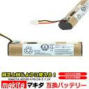マキタ MAKITA 4076D 充電式 クリーナー 交換用 互換 バッテリー 掃除機 7.2V 1500mAh 1.5Ah 4076DW 4076DWI 4076DWR 高品質 長寿命 互..