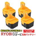 【4個セット】RYOBI リョービ B-1203F2 12V 2.0Ah 互換バッテリー B-1203 1203C B-1203F3 B-1203M1 BPL-1220 B-8286 BPT1025 RY-1204