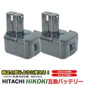 【2個セット】日立 HITACHI バッテリー BCC1215 対応 互換 12V 工具用バッテリー 工具用バッテリ 高品質 セル 上位タイプ BCC1215対応 安心 の 1年保証 送料無料