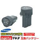マキタ makita バッテリー リチウムイオン電池 BL1013対応 互換10.8V 2000mAh 工具用バッテリー 高品質 サムソン サムスン 製 セル採用 安心 の 1年保証 送料無料 02P03Dec16
