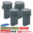 【4個セット】マキタ makita バッテリー リチウムイオン電池 BL1013対応 互換10.8V 2000mAh 工具用バッテリー 高品質 サムソン サムスン 製 セル採用 安心 の 1年保証 送料無料 02P03Dec16