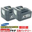 【2個セット】マキタ makita バッテリー リチウムイオン電池 BL1430対応 互換14.4V 送料無料
