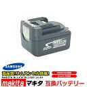 マキタ makita バッテリー リチウムイオン電池 BL1430 BL1460 対応 大容量 6000mAh 互換14.4V 高品質 サムスン 製 セル 1年...