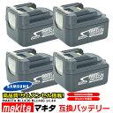 【4個セット】マキタ makita バッテリー リチウムイオン電池 BL1430 BL1460 対応 大容量 6000mAh 互換14.4V 高品質 サムスン 製 セル 1年保証 ...