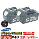 【2個セット】マキタ makita バッテリー リチウムイオン電池 BL1860B 対応 互換 18