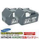 【2個セット】 日立 バッテリー リチウムイオン...