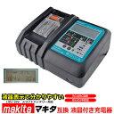 マキタ 互換品 互換 充電器 液晶付き DC18RC 互換充電器 7.2V 〜 18V 対応 14.4V 18.0V バッテリー対応 BL1430 BL1450 BL1460 BL1830 BL1850 BL1860 などに対応 PSEマーク取得 日本語マニュアル 1年保証 makita マキタ 純正 ではありません。
