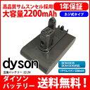 ダイソン dyson 互換 バッテリー DC34 / DC35 / DC44 / DC45 22.2V 大容量 2.2Ah 2200mAh ネジ式タイプ 高品質...