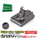 ダイソン dyson 容量アップ 2倍容量 V6 互換 バッ...