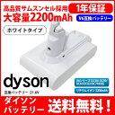 ダイソン dyson V6 互換 バッテリー ホワイトカラー 白 DC58 / DC59 / DC61 / DC62 21.6V 22.2V 大容量 2.2Ah 2200mAh 高品質 長寿命 ..