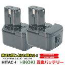 【2個セット】日立 HITACHI バッテリー EB1214S EB1214L EB1220BL EB1212S対応 互換 12V 高品質 セル 上位タイプ 工具用ニッカド電池 電動工具 安心 の 1年保証 送料無料 02P03Dec16