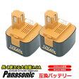 【2個セット】パナソニック Panasonic バッテリー EZ9200対応 互換 12V 大容量 3Ah 3.0Ah 3000mAh 高品質 サムソン セル ドライバー 急速充電対応 新型 互換品
