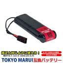 東京 マルイ TOKYO MARUI 互換 バッテリー Mini S ミニS ニッケル水素 8.4V 大容量 1600mAh 1.6Ah No.153 電動ガン用 AK74MN AKS74U M4A1