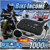 バイク インカム インターコム ツーリング Bluetooth ワイヤレス 1000m BT Multi-Interphone トランシーバー iPhone 対応 V6-1200 6台 ハンズフリー 接続 日本語 説明書 1年保証 送料無料 0722retail_coupon