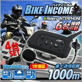 【 4台 セット 】バイク インカム インターコム ツーリング Bluetooth ワイヤレス 1000m BT Multi-Interphone トランシーバー iPhone 対応 V6-1200 6台 ハンズフリー 接続 日本語 説明書 1年保証 送料無料 0722retail_coupon