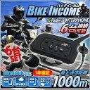 【楽天スーパーセールポイント2倍】【 6台 セット 】バイク インカム インターコム ツーリング Bluetooth ワイヤレス 1000m BT Multi-...
