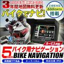 バイク用ナビ 5.0型 MAXWIN タッチパネル 2017...