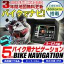 バイク用ナビ 5.0型 MAXWIN タッチパネル 2018...