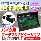 バイク用ナビ X-RIDE RM-XR502SE 5.0 型 5インチ タッチパネル 2016年 51万km ゼンリン 地図 防水 ポータブル Bluetooth イヤホン付属 日本語マニュアル バイクナビ GPS 最新地図 ZENRIN 送料無料