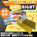 DAY & NIGHT サンバイザー 正規品 特許番号取得 日差しの悩みを軽減 カーバイザー