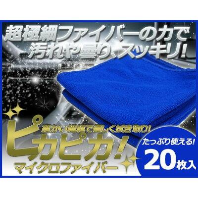 マイクロファイバークロス洗車タオル車内清掃にも最適20枚セット