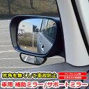 安全補助ミラー サポートミラー バックミラー 広角レンズ 補助ミラー 死角 リアビュー 後方確認 視界確保 縁石 路肩 車庫入れ 白線 02P03Dec16