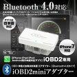 【楽天スーパーセールポイント2倍】iOBD2 日本語 車両診断ツール Bluetooth ワイヤレス OBD2 iPhone iPad Android エラーコード消去 速度 回転数 燃費 電圧 iOBD2miniアダプター 02P03Dec16