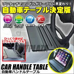 ハンドルテーブル 車内 に テーブル が出来上がる 両面タイプ で用途によって 使い分け 車用 車内テーブル コンパクト タイプ
