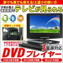 ワンセグ テレビチューナー 搭載 9インチ ポータブル DVDプレーヤー 車載 用キット付属 SDカード USBメモリ AVI 対応 ビデオ 入力 出力 02P03Dec16