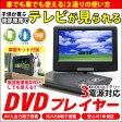 ワンセグ テレビチューナー 搭載 9インチ ポータブル DVDプレーヤー 車載用キット付属 SDカード USBメモリ AVI 対応 入力 出力