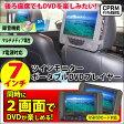 7型 液晶 デュアル スクリーン カー DVDプレイヤー 7インチ ツイン モニター 車載 バック付き 録音機能 CPRM VR RJ-7WPDVD 安心 1年保証 送料無料