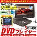10インチ ポータブル DVDプレーヤー 地デジ フルセグ 車載用キット 付属 AVI 対応 リージョンフリー MP3 WMA SDカード USB VRモード CPRM 02P03Dec16
