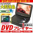 9インチ ポータブル DVDプレーヤー 車載用キット付属 AVI 対応 MP3 WMA SDカード USB VRモード CPRM ZM-9