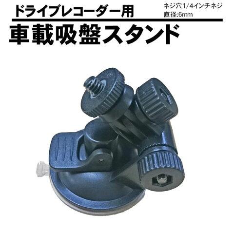 ドライブレコーダー用 吸盤スタンド 予備 1/4インチネジ 直径6mm K6000 などに対応