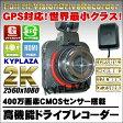 世界最小 クラス GPS搭載 小型 高画質 ドライブレコーダー 400万画素 GPS WDR Gセンサー搭載 HDMI出力 動体感知 自動録画対応 日本製 マニュアル付属 ドラレコ ドライブレコーダ 衝撃感知