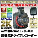 世界最小 クラス GPS搭載 小型 高画質 ドライブレコーダー 400万画素 GPS WDR Gセンサー搭載 HDMI出力 動体感知 自動録画対応 日本製 マニ...