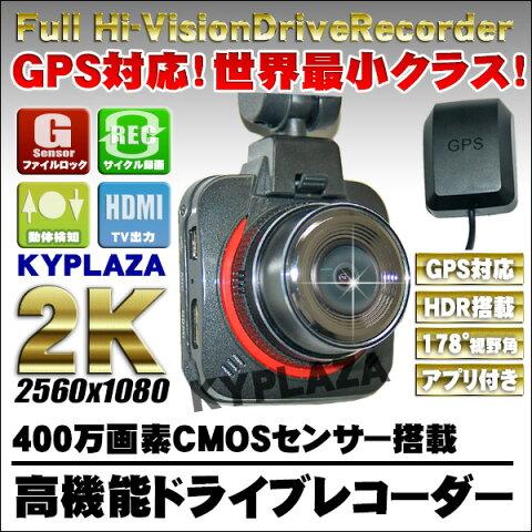 世界最小 クラス GPS搭載 小型 高画質 ドライブレコーダー 400万画素 GPS WDR Gセンサー搭載 HDMI出力 動体感知 自動録画対応 日本語 マニュアル付属 ドラレコ ドライブレコーダ 衝撃感知