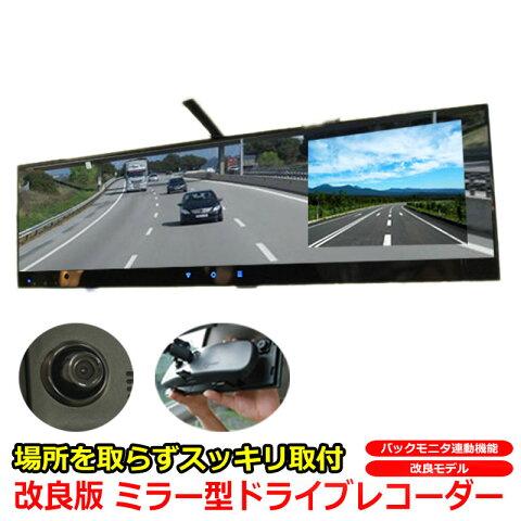 ミラー型 ドライブレコーダー ルームミラーモニター 4.3インチ バックカメラ対応 車載カメラ エンジン連動 自動録画対応 Gセンサー搭載 日本語 マニュアル付属 ドラレコ バックカメラ別売 改良モデル 1年保証 送料無料