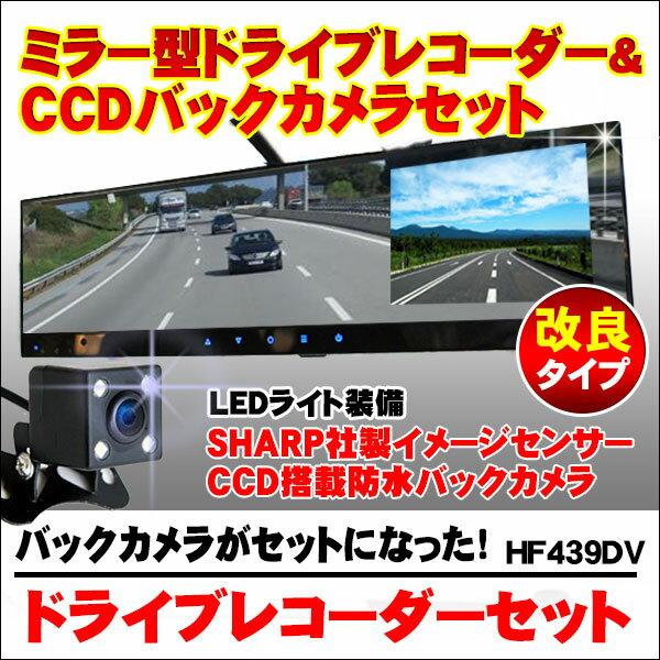 ミラー型 ドライブレコーダーセット バックカメラ SHARP 社製イメージセンサー CCD…...:kyplaza634:10000007