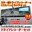 ショッピングドライブレコーダー ミラー型 ドライブレコーダーセット バックカメラ SHARP 社製イメージセンサー CCD 搭載 防水 バックカメラ 日本製 マニュアル付属 ドラレコ ドライブレコーダ driverecorder カーレコーダー 映像記録型 1年保証 送料無料