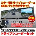 ミラー型 ドライブレコーダーセット バックカメラ SHARP 社製イメージセンサー CCD 搭載 防水 バックカメラ 日本製 マニュアル付属 ドラレコ ドライブレコーダ バツクカメラ driverecorder 駐車用カメラ カーレコーダー 映像記録型 1年保証 送料無料