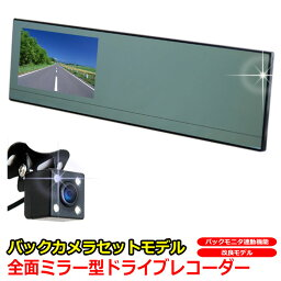 ミラー型 薄型 全面ミラー ドライブレコーダー バックカメラセット SHARP 社製 センサ ー CCD バックカメラ セット 車載カメラ 日本 マニュアル付属 1年保証 ドライブレコーダ 送料無料