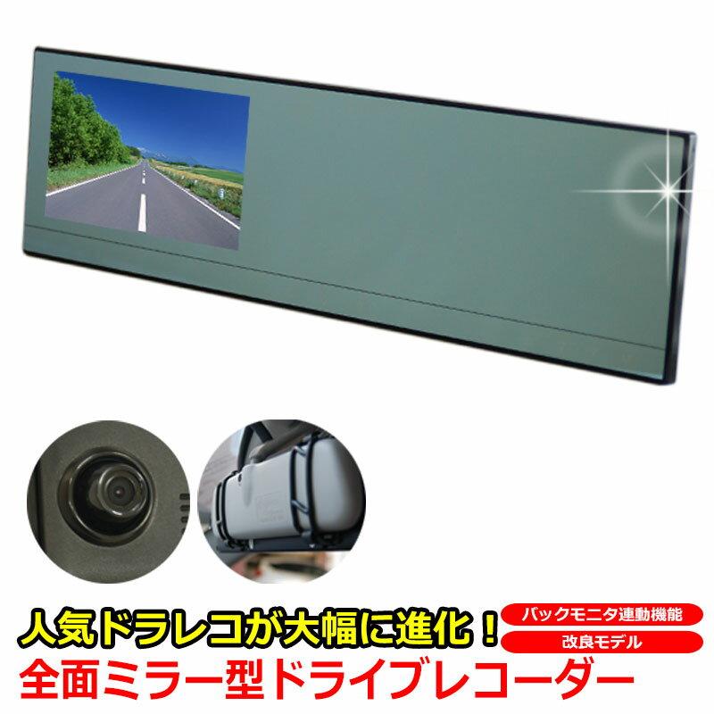 ミラー型 薄型 ドライブレコーダー 全面ミラー 改良 最新モデル ルームミラーモニター 4.3インチ 車載カメラ Gセンサー 再生ソフト 日本 マニュアル付属 1年保証証 ドライブレコーダ 送料無料