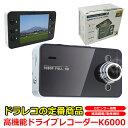フルHD対応 ドライブレコーダー Gセンサー搭載 LEDライト 日本語 マニュアル付属 K6000 ...