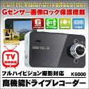 フルHD対応 ドライブレコーダー Gセンサー搭載 LEDライト 日本製 マニュアル付属 K6000 高機能ドライブレコーダー ドラレコ DR ドライブレコーダ ...