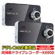 フルHD対応 ドライブレコーダー Gセンサー搭載 K6000 2カメラ 日本製 マニュアル付属 高機能ドライブレコ−ダ− ドラレコ DR ドライブレコーダ driverecorder 映像記録型 イベントデータレコーダー ドライヴレコーダー 1年保証