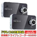 【2台セット】フルHD対応 ドライブレコーダー Gセンサー搭載 K6000 2カメラ 日本製 マニュアル付属 高機能ドライブレコ-ダ- ドラレコ DR ドライブレコーダ driverecorder 映像記録型 1年保証 02P03Dec16