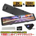 11.8インチ ドラレコ バックビューモニター リアカメラミラー タッチパネル デジタル